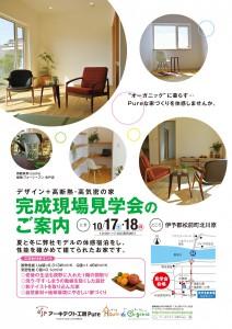 10月17日・18日に完成見学会開催します!
