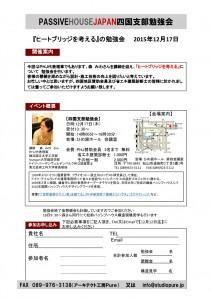 森みわさんセミナー開催予定 IN松山 12.17日