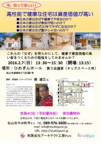 健康で資産価値の高い家を造る 南 雄三氏セミナー