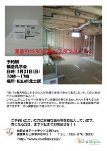 1月31日(日)予約制構造見学会開催