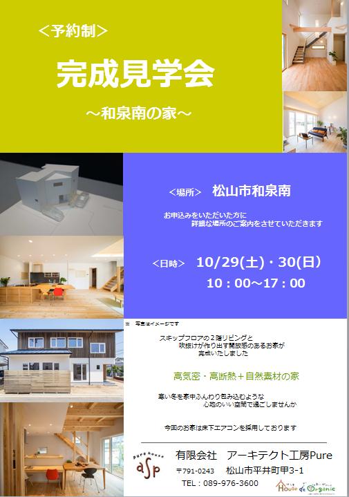 『和泉南の家』完成見学会終了いたしました!!