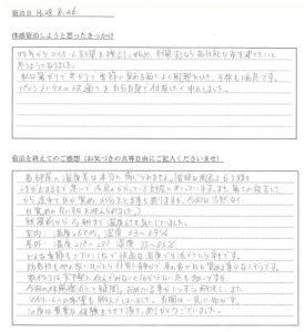O様 2017-8-26 体感宿泊
