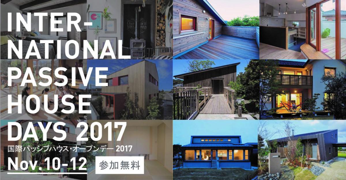 国際パッシブハウス・オープンデー2017 大間の家終了いたしました