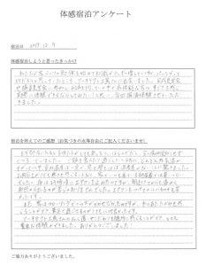 O様 2017-12-9 体感宿泊