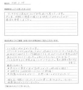 K様 2017-2-24 体感宿泊