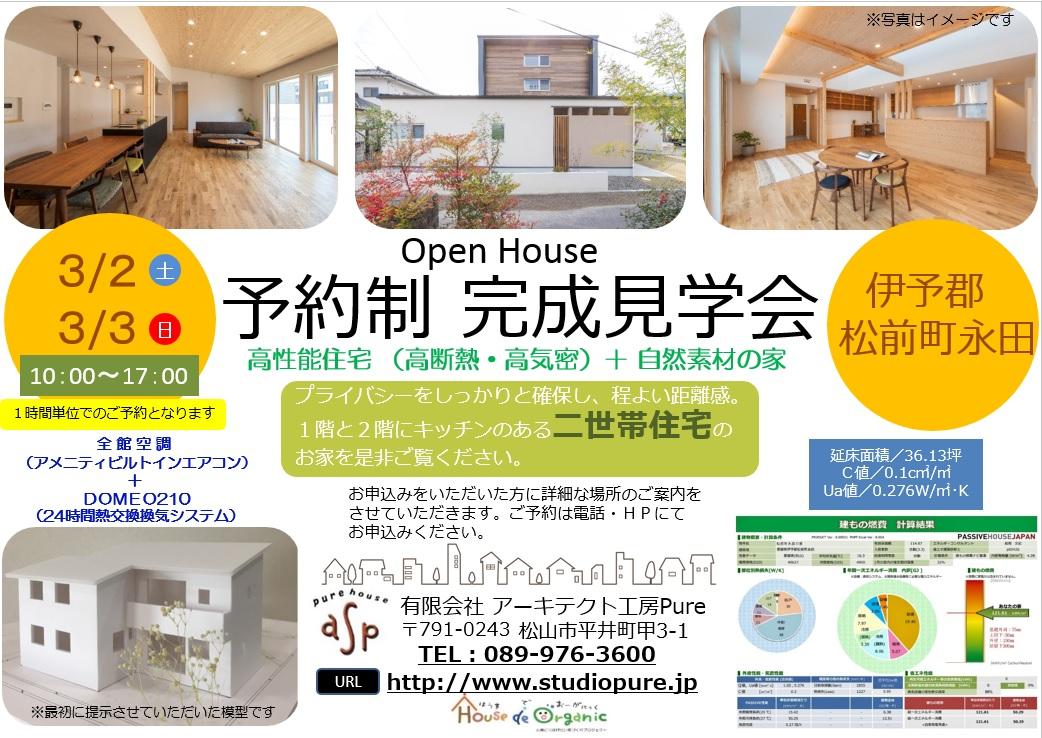 松前町永田の家 予約制完成見学会終了いたしました