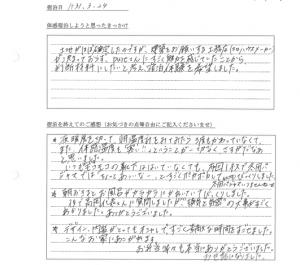 I様 2019-3-24  体感宿泊