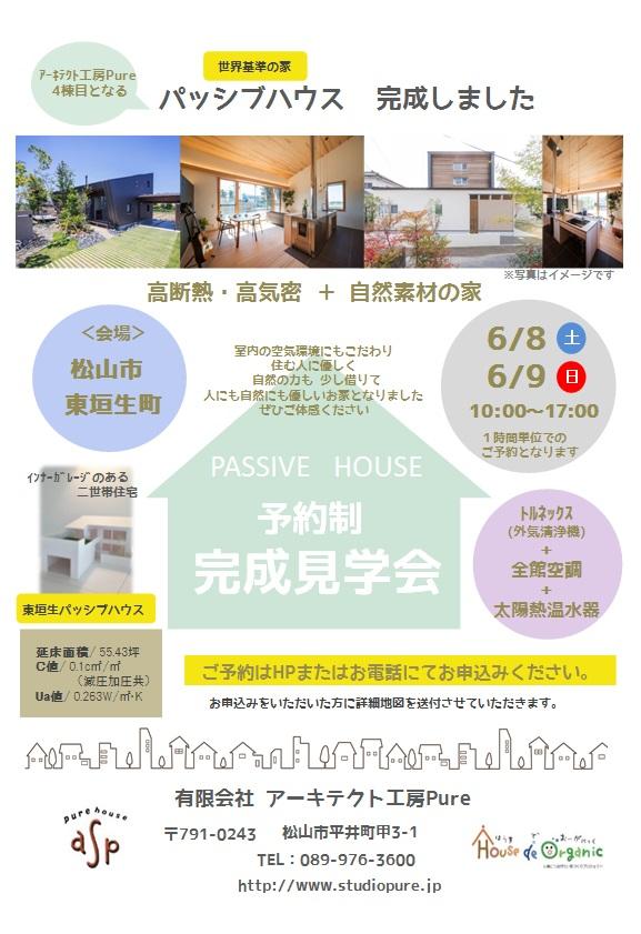 東垣生パッシブハウス 予約制 完成見学会開催!