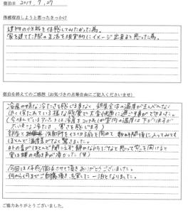 I様 2019-7-27 体感宿泊