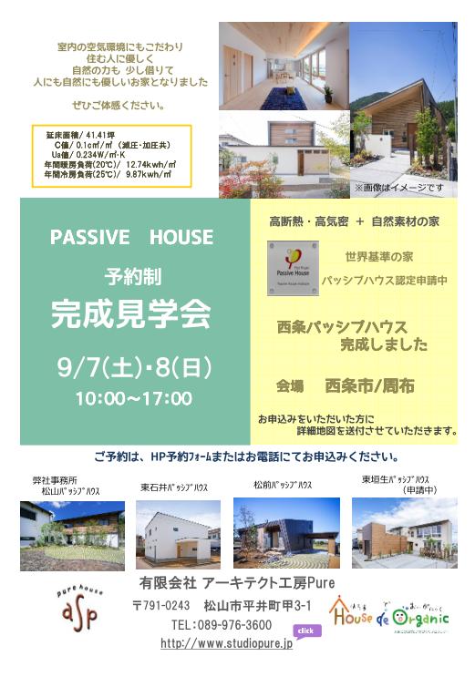西条パッシブハウス 『周布の家』 予約制 完成見学会開催いたします。