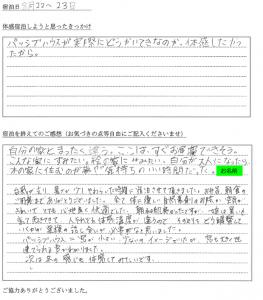 K様 2019-8-22 体感宿泊